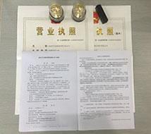 深圳公司注册营业执照照片一